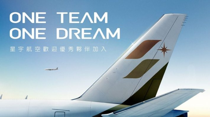 Taiwan's StarLux Airlines to launch in 2020